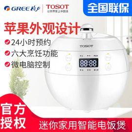 格力 电饭煲1人-2人迷你家用小型智能电饭锅大松苹果煲GDF-2001C