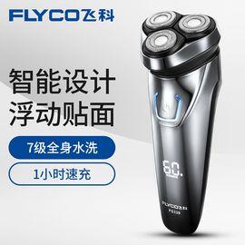 飞科 (FLYCO)智能电动剃须刀全身水洗刮胡刀FS339