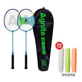 Agnite 安格耐特铝合金分体 羽毛球拍一对装 F2102 (赠球拍手胶)