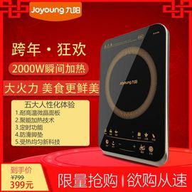Joyoung/九阳 C22-LC6电磁灶黑晶面板智能触控大火力电磁炉