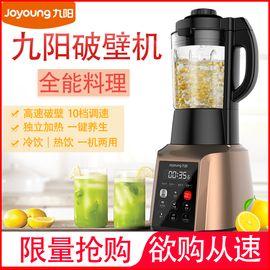 Joyoung/九阳 九阳(Joyoung)破壁机加热预约破壁料理机婴儿辅食家用豆浆机榨汁机多功能搅拌机JYL-Y29升级