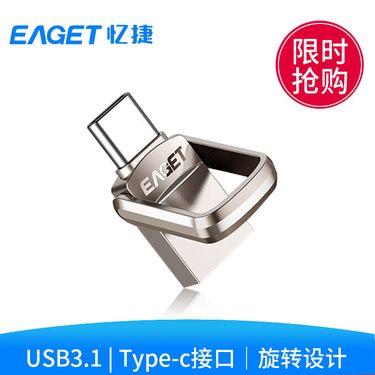 忆捷 (EAGET)CU20 OTG手机U盘(Type-C 3.1双接口) 高速全金属优盘手机电脑通用迷你车载U盘