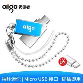 aigo 爱国者U286 手机u盘32g 双插头电脑两用OTG金属旋转创意32GB优盘安卓高速U盘