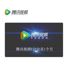 腾讯视频 VIP会员月卡