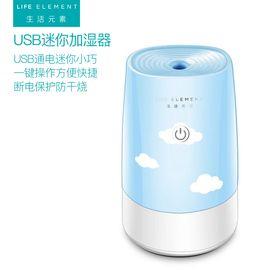 LIFE ELEMENT/生活元素 JSQ-C158 迷你USB办公室卧室家用静音便携式加湿器