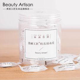 Beauty Artisan 隐形压缩棉质面膜50粒*2盒