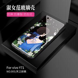 麦阿蜜 vivo Y71手机壳vivoy71保护套个性创意时尚轻薄原创淑女范软边钢化玻璃壳潮流新款女