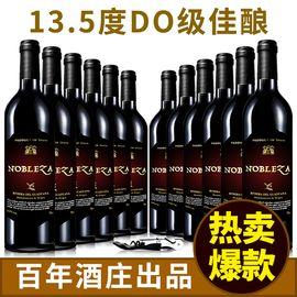 诺伯勒 人人酒 【买1箱得2箱】西班牙DO级诺伯勒红酒整箱干红葡萄酒750ml*6