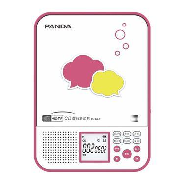 熊猫 PANDA F-386便携复读机CD机MP3随身听英语光盘播放器插卡充电学习机