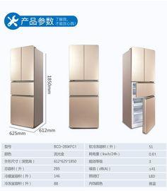 【易购】TCL 285L 四门侧开直冷冰箱 BCD-285KFC1流光金(单位:台)