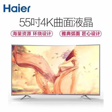 【易购】海尔彩电LQ55AL88S51