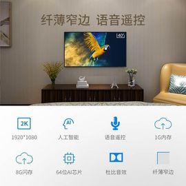 【易购】暴风AI电视7C 40X7C 40英寸 新款液晶平板电视 蓝牙语音遥控电视机 网络 智能 wifi