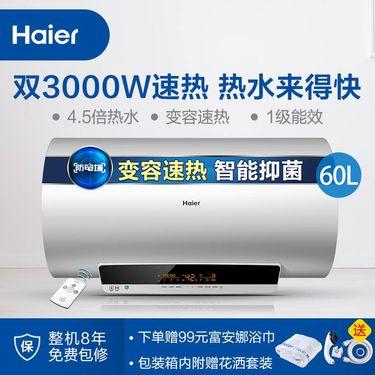 【易购】海尔电热水器EC6003-YT1