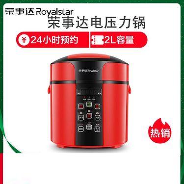 【易购】荣事达(Royalstar)电脑式电压力锅YDG20-60A16
