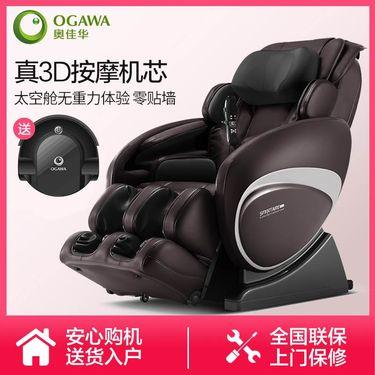 【易购】奥佳华(OGAWA)按摩椅OG-7538(巧克力色)真3D按摩机芯 豪华家用零重力太空舱 全身多功能按摩器 按摩沙发