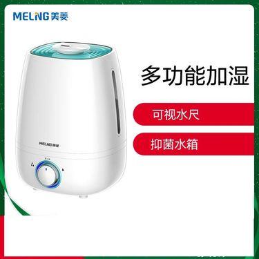 【易购】美菱(MELING) 加湿器 MH-168(标准版)