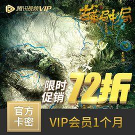 腾讯视频 会员VIP月卡