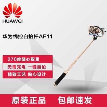 华为 (HUAWEI)原装正品 自拍杆AF11 线控手机通用拍照直播 时尚自拍