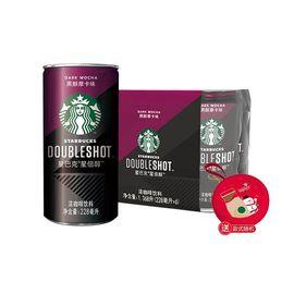 【易购】starbucks/星巴克星倍醇黑醇摩卡味228ml*6 浓咖啡饮料