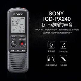 【易购】索尼(SONY) ICD-PX240 数码录音笔 4G 黑色 原装正品