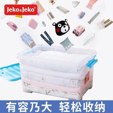 【易购】JEKO&JEKO 85L可透视滑轮储物箱 SWB-5250 盖子蓝粉随机