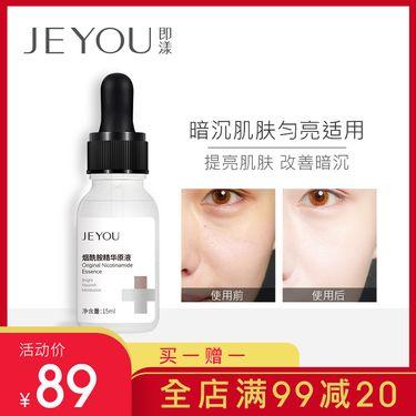 即漾  【买一赠一】烟酰胺精华原液 4%浓度 焕白改善肌肤暗沉 15ml