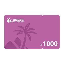 驴妈妈 驴游卡电子礼品卡1000元