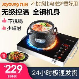 九阳 【送烤盘2件套】 H22-x3电陶炉茶炉红外光波防辐射家用特价智能爆炒超薄电磁炉