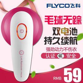 飞科  (FLYCO)FR5225毛球修剪器 充电式毛球器不伤衣服去球器衣服脱毛器除毛器 剃毛机 去毛器 官方标配5225
