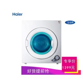 Haier/海尔 5公斤烘干机直排式家用干衣机 不锈钢内筒 快速烘干 衣干即停 GDZA5-61 预售