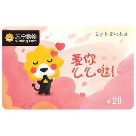 苏宁易购 20元电子卡