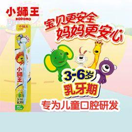 狮王 2支装 细丝牙刷(3-6岁)软毛细毛儿童牙刷护齿护龈防蛀