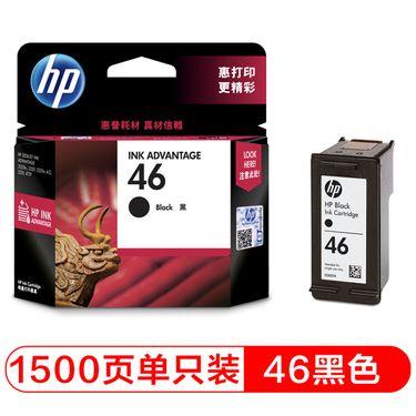 HP 惠普(HP) CZ638AA46彩色  CZ637AA 46#黑  打印机墨盒 毅新云