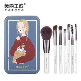 Beauty Artisan 铁盒插画化妆套刷7支装 云雾紫 马毛+纤维毛