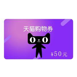 天猫 购物券50元