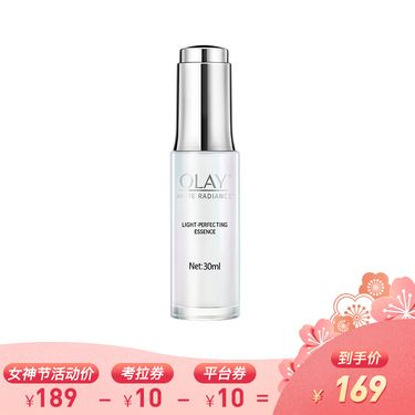 【到手¥169 光感小白瓶】OLAY 水感透白光塑精华 美白补水30毫升