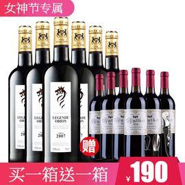 奥瑞安 【买赠专区,买一送一】法国原瓶进 口 雄狮干红葡萄酒整箱+法国原酒蜜黛干红葡萄酒  750ml*12瓶