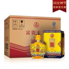 五粮液 股份 【38女神特享】富贵天下珍品级 52度500ml*6瓶整箱 浓香白酒