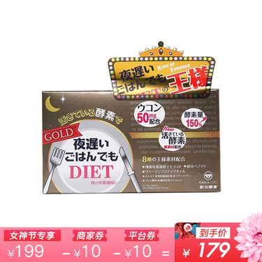 NIGHT DIET/新谷酵素 睡眠瘦酵素黄金加强版30包 日本进口