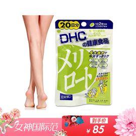 DHC/蝶翠诗 瘦腿丸20日/40粒去水肿美臀纤体片纤腿丸 日本进口 ENJOY LIFE