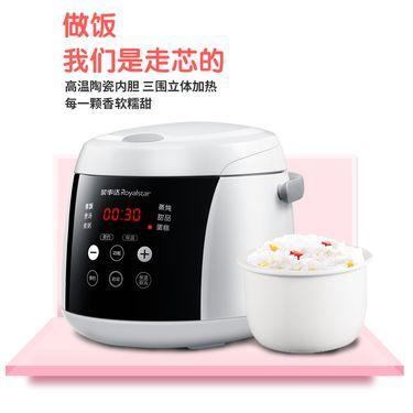 电饭煲 荣事达RFB-S16TC微电脑陶瓷内胆多功能迷你电饭煲电饭锅
