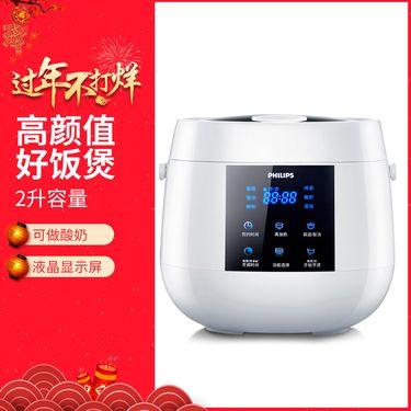 电饭煲 飞利浦HD3061电饭煲 2L智能可预约可做酸奶迷你电饭煲饭
