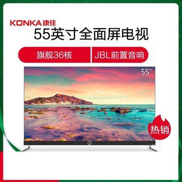 【易购】康佳(KONKA)LED55X8S 55英寸无边全面屏 超薄金属机身 36核人工智能2.0 前置JBL音箱 4K平板电视