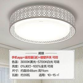 【易购】欧普照明 led圆形温馨卧室房间餐厅吸顶灯具 大气现代浪漫简约 阑珊 遥控器+手机双智能调光升级直径48cm30瓦