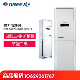 【易购】格力空调KFR-120LW/(12568S)NhAd-2