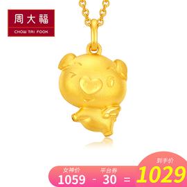 周大福 十二生肖猪飞翔猪足金黄金吊坠 约3.1g F212582-单个吊坠