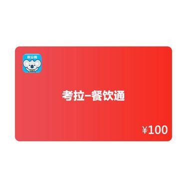 拉卡拉 -考拉餐饮通100元