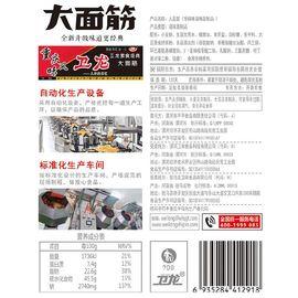 卫龙 休闲零食 辣条 办公室零食 网红怀旧小吃 大面筋106g/袋
