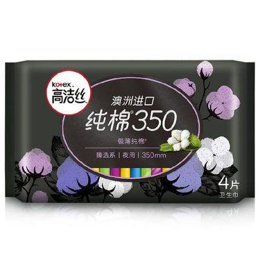 高洁丝 Kotex 高洁丝臻选澳洲进口纯棉夜用350mm4片超薄卫生巾