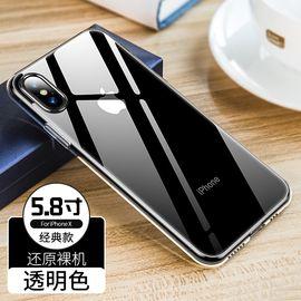 图拉斯 iphoneX手机壳 送钢化膜 防摔款超薄透明软壳